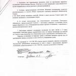 Решение суда. Мировое соглашение с СК