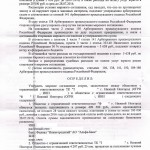 Мировое соглашение по договору оказания услуг